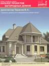 Проекты домов для современных романтиков
