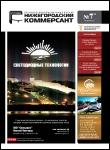 Журнал Нижегородский Коммерсант №07 (64), 23 апреля 2012