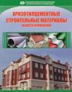 Хризотилцементные строительные материалы