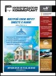 Журнал Нижегородский Коммерсант №08 (65), 15 мая 2012