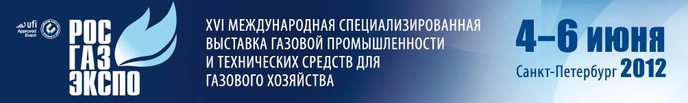 РОС-ГАЗ-ЭКСПО 2012 газораспределение, газопотребление